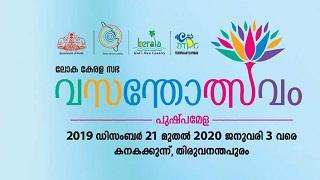 Inaugural Function of Vasantholsavam 2019-2020