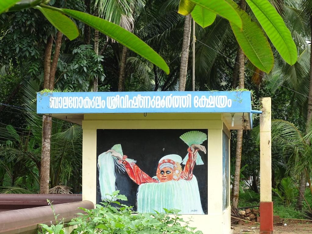 Vishnumoorthy Theyyam at Balagokulam Temple