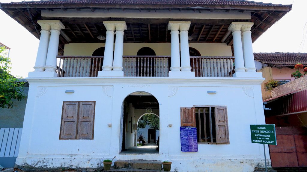 Entrance of Paravur Synagogue