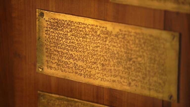 HebrewScript inscribed at Paravur Synagogue