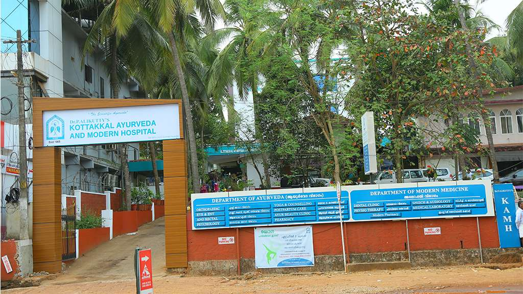 Dr  P  Alikutty's Kottakkal Ayurveda & Modern Hospital