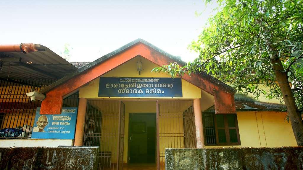 Ooracheri Gurukkal Memorial front view