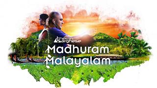 Madhuram Malayalam | Sherrin Varghese